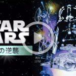 スターウォーズエピソード5帝国の逆襲の日本語吹替動画を無料でフル視聴!