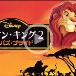 ライオンキング2の日本語字幕動画を無料でフル視聴!pandoraやanitubeで見れる?