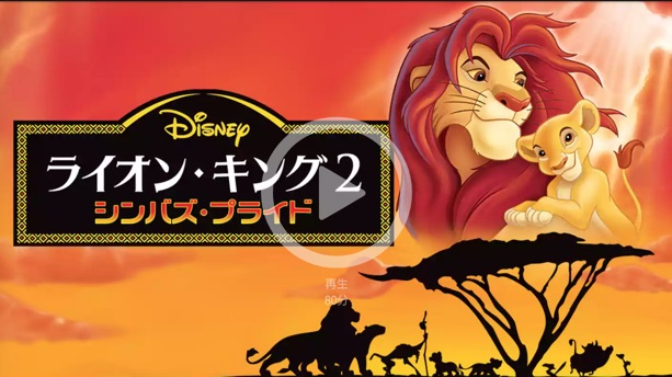 ライオンキング2の歌詞や動画紹介あらすじやキャラクター