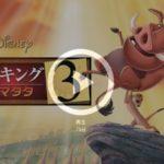 ライオンキング3の日本語吹替動画を無料でフル視聴!パンドラで見れる?