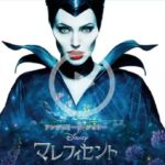 マレフィセント映画の日本語吹替動画を無料でフル視聴!Dailymotionで見れる?