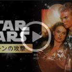 スターウォーズエピソード2クローンの攻撃日本語字幕動画を無料でフル視聴!