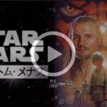 スターウォーズ1ファントムメナス日本語吹替動画を無料でフル視聴!pandoraで見れる?