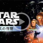 スターウォーズエピソード3シスの復讐の日本語吹替動画を無料でフル視聴!