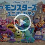 モンスターズユニバーシティ日本語字幕を無料でフル視聴!Dailymotionで見れる?