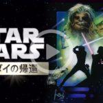 スターウォーズエピソード6ジェダイの帰還の日本語吹替動画を無料でフル視聴!