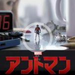 アントマン1映画動画(日本語吹替)を無料でフル視聴!パンドラで見れる?