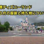 香港ディズニー10月の服装や気温について!イベント情報あり!