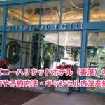 ディズニーハリウッドホテル(香港)の行き方や予約方法を紹介!