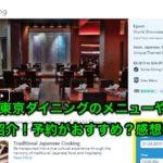 wdw東京ダイニング(日本食)のメニューや価格紹介!予約が必要?