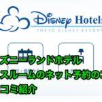 ディズニーランドホテルアリスルームのネット予約のコツや口コミ紹介