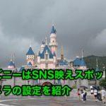 香港ディズニーはSNS映えスポットの宝庫!場所やカメラの設定を紹介