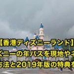 香港ディズニーの年パスを現地やネットで購入する方法と特典を徹底調査