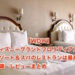 wdwグランドフロリディアンリゾート&スパのレストランと設備について