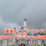 香港ディズニーランド混雑状況2020!グリーティングは時間に注意!