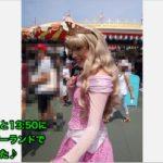 オーロラ姫と写真を撮る裏技や場所・時間をマニアが徹底解説!