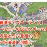香港ディズニーのワゴンゲームをお得にする方法とコツをマニアが紹介