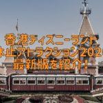 香港ディズニーランド休止アトラクション2020最新版を紹介!
