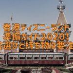 香港ディズニー準備ガイド2020!服装選びと持ち物は要注意!